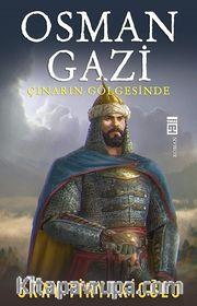 Osman Gazi <br /> Çınarın Gölgesinde