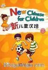 New Chinese for Children 2 +downloadable audio (Çocuklar için Çince)