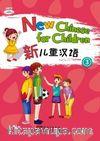 New Chinese for Children 3 + downloadable audio  (Çocuklar için Çince)