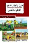 Halilun ve'l-hımaru's-sağir / el-ketkutu'l-ahmak (Arapça)