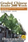 Graded Chinese Reader (1) 2000 Words +MP3 CD NEW (Çince Okuma)