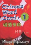 Voyages in Chinese 1 Chinese Word Cards