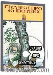 Hayvanlar Hakkında Masallar - Сказки Про Животных (Rusça-Cd'li)
