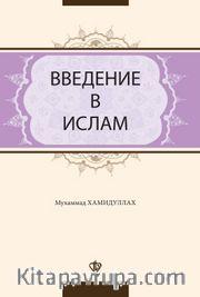 İslama Giriş (Rusça)