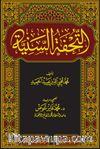 Et Tuhfetüs Seniyye Arapça (Yeni Dizgi Tahkikli)