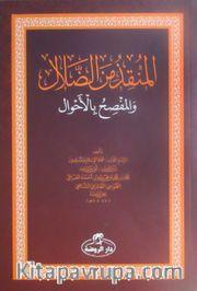 El-Munkız Mine'd-Dalal (Arapça)