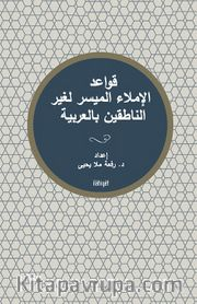 Kavaid el-İmla' el-Muyesser liğayri'n-Natikîn bi'l-Arabiyye