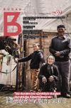 Budak Dergisi Sayı:7 Kasım-Aralık 2020