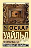 Dorian Gray'in Portresi (Rusça)