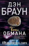 İhanet Noktası (Rusça)