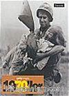 1970'ler/Fotoğraflarla 20. Yüzyılın Sosyal Tarihi Getty İmages