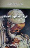 Eyyuhet Talibul Muslim (Arapça)