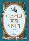 Nasreddin Hoca / Korece Seçme Hikayeler