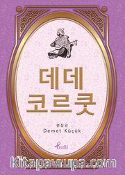 Dede Korkut / Korece Seçme Hikayeler