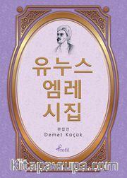 Yunus Emre Divanı / Korece Seçme Hikayeler