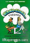 12 Derste Rusça (2 Kitap+2 Cd)