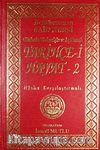 Tarihçe-i Hayat-2 &  Günümüz Türkçesiyle ve Açıklamalı Nüsha Karşılaştırmalı