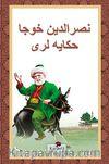Nasreddin Hoca Hikayeleri (Osmanlıca)