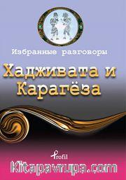 Hacivat - Karagöz / Rusça Seçme Hikayeler