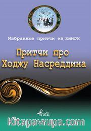 Nasreddin Hoca / Rusça Seçme Hikayeler