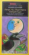 Karga Ay'ı Özgürlüğüne Kavuşturuyor 1.2.Sınıflara-El Yazısı ile