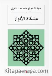 مشكاة الأنوار Mişkatü'l-Envar (Arapça)