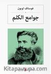 جوامع الكلم Şimdiki Zaman Aforizmaları (Arapça)