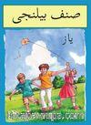 Sınıf Bilinci-Yaz (Arapça)