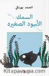 السمك الأسود الصغير Küçük Kara Balık (Arapça)