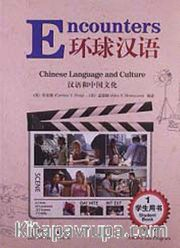 Encounters 1 Student Book (Çince Ders Kitabı)