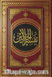 Tefsirül Celaleyn (Arapça)