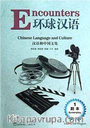Encounters 1 Screenplay (Çince)