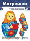 Matryoshka A1 Rusça Ders Kitabı