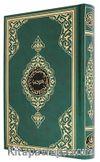 Cami Boy Kur'an-ı Kerim (2 Renk Yeşil Mühürlü)