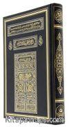 Orta Boy Kur'an-ı Kerim (2 Renk, Kabe Kapaklı, Mühürlü)
