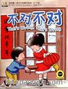 That's Wrong, That's Wrong +MP3 CD (My First Chinese Storybooks) Çocuklar için Çince Okuma Kitabı