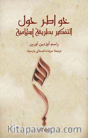 Müslümanca Düşünme Üzerine Denemeler (Arapça)