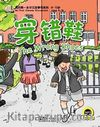 The Wrong Shoes (My First Chinese Storybooks)