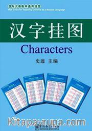 Characters Charts (52x76 cm) (Çince Karakterler Posterleri)