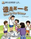 Who is the Winner (My First Chinese Storybooks) Çocuklar için Çince Okuma Kitabı