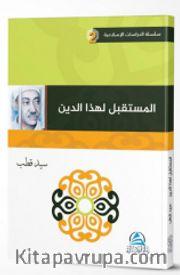 Bu Dinin Geleceği (Arapça)
