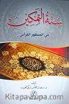 Sunnetut Temkin fil-manzuril Kur'an (Arapça)