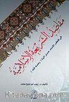 Mekasid Eş-şeriatil İslamiyye fi Fikril-İimam Hasan el-benna (Arapça)