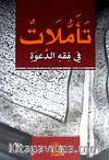 Teemmulet fi Fıkhıd Dabe (1-2) (Arapça)