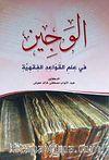 El-Veciz fi İlmi'l Kaveidul Fıkhiye (Arapça)