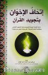 İthaful İhvan Bitecvidil Kur'an (Arapça)