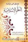 Medhal ile Diresetin Nuzumul İslamiyye (Arapça)